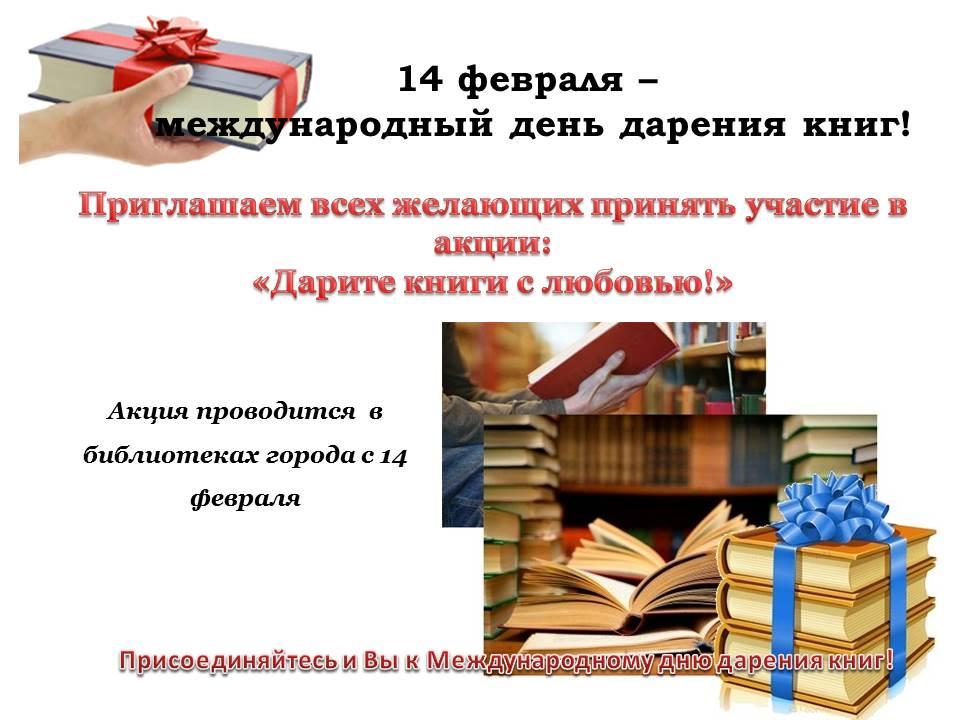 462Стих при дарении книги